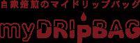 自家焙煎のマイドリップバッグ myDRIPBAG